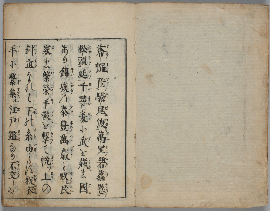 Figure 14. Hōei bukan taisei, printed in 1705. Digital collection of National Institute of Japanese Literature.