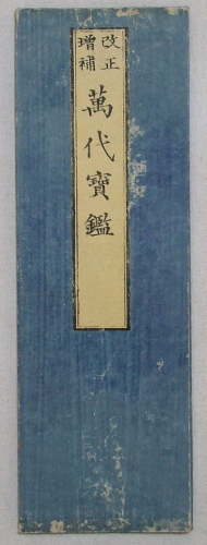 Figure 9. Mandai hōkan, printed in 1850. Digital Collection of Kameyama Museum of History.
