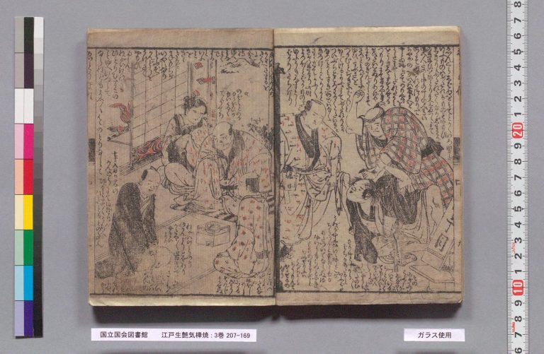 Figure 12. Santō Kyōden's 山東京伝. Edo umare uwaki no kabayaki 江戸生艶気蒲焼 (Playboy, Roasted à la Edo). Tsutaya Jūzaburō 蔦屋重三郎, 1785, fols. 18–19. National Diet Library.