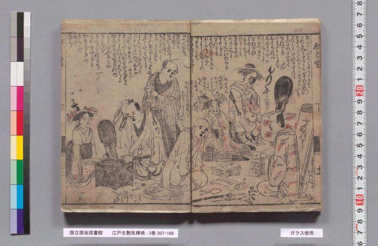 Figure 14. Santō Kyōden's 山東京伝. Edo umare uwaki no kabayaki 江戸生艶気蒲焼 (Playboy, Roasted à la Edo). Tsutaya Jūzaburō 蔦屋重三郎, 1785, fols. 22–23. National Diet Library.