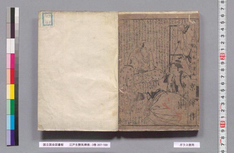 Figure 18. Santō Kyōden's 山東京伝. Edo umare uwaki no kabayaki 江戸生艶気蒲焼 (Playboy, Roasted à la Edo). Tsutaya Jūzaburō 蔦屋重三郎, 1785, fol. 30. National Diet Library.