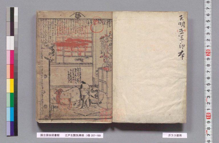 Figure 3. Santō Kyōden's 山東京伝. Edo umare uwaki no kabayaki 江戸生艶気蒲焼 (Playboy, Roasted à la Edo). Tsutaya Jūzaburō 蔦屋重三郎, 1785, fol. 1. National Diet Library.
