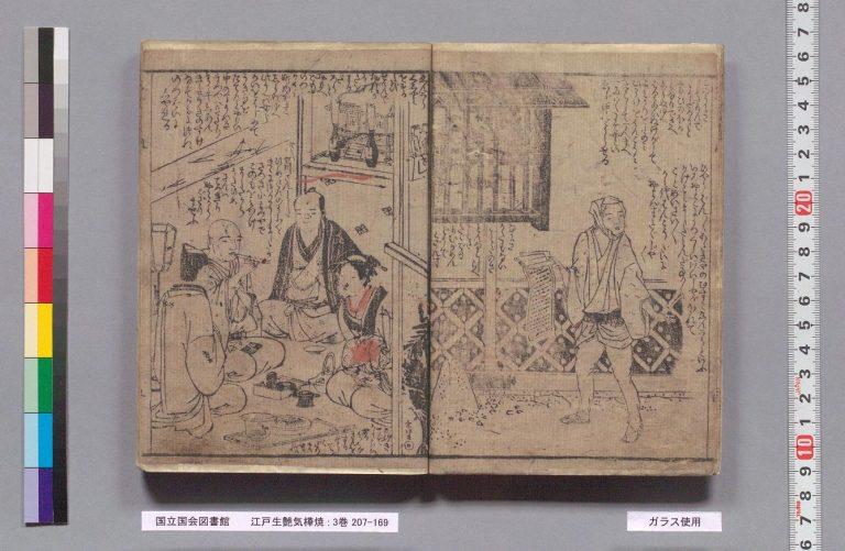 Figure 7. Santō Kyōden's 山東京伝. Edo umare uwaki no kabayaki 江戸生艶気蒲焼 (Playboy, Roasted à la Edo). Tsutaya Jūzaburō 蔦屋重三郎, 1785, fols. 8–9. National Diet Library.