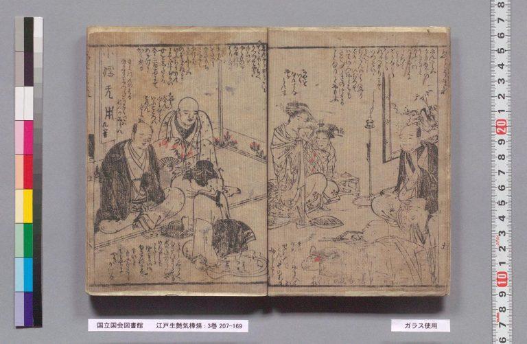 Figure 8. Santō Kyōden's 山東京伝. Edo umare uwaki no kabayaki 江戸生艶気蒲焼 (Playboy, Roasted à la Edo). Tsutaya Jūzaburō 蔦屋重三郎, 1785, fols. 10–11. National Diet Library.