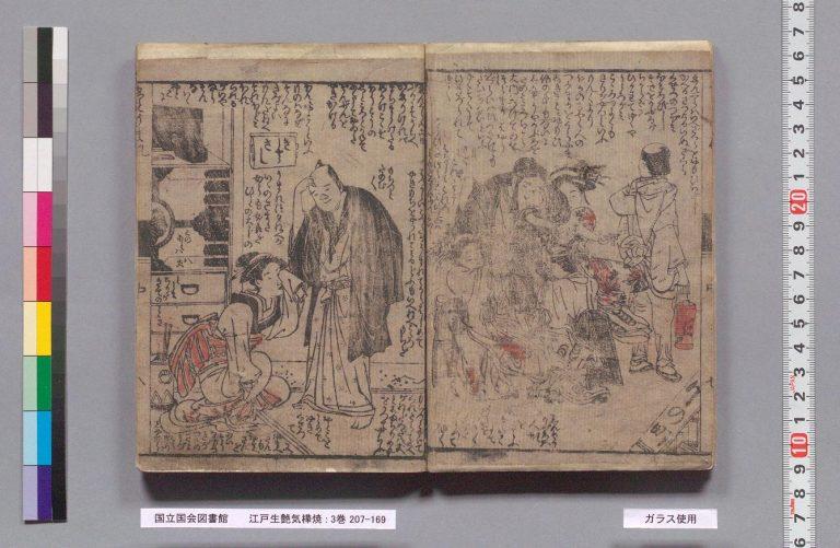 Figure 10. Santō Kyōden's 山東京伝. Edo umare uwaki no kabayaki 江戸生艶気蒲焼 (Playboy, Roasted à la Edo). Tsutaya Jūzaburō 蔦屋重三郎, 1785, fols. 14–15. National Diet Library.