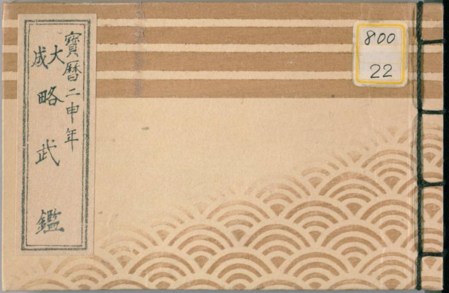 Figure 12. Taisei ryaku bukan, printed in 1752. Digital collection of National Diet Library.